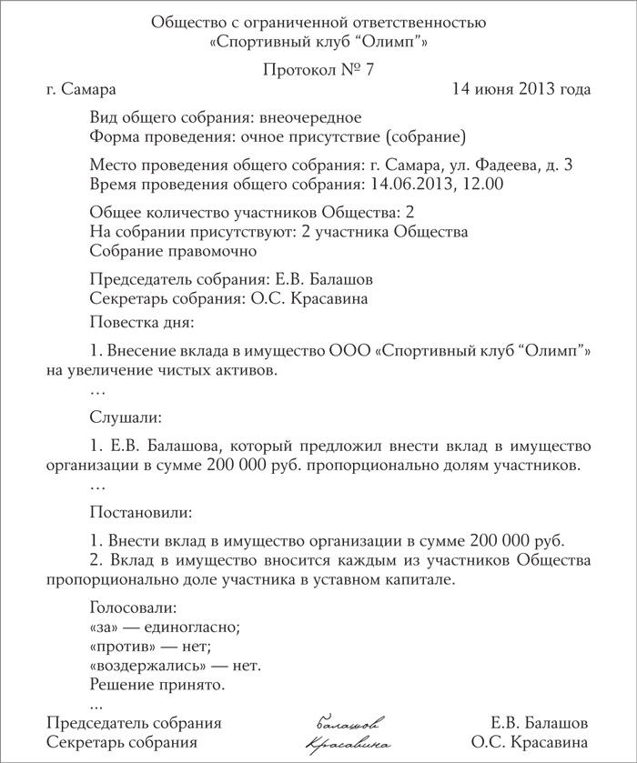 Типовой договор управления многоквартирным домом 2019 образец